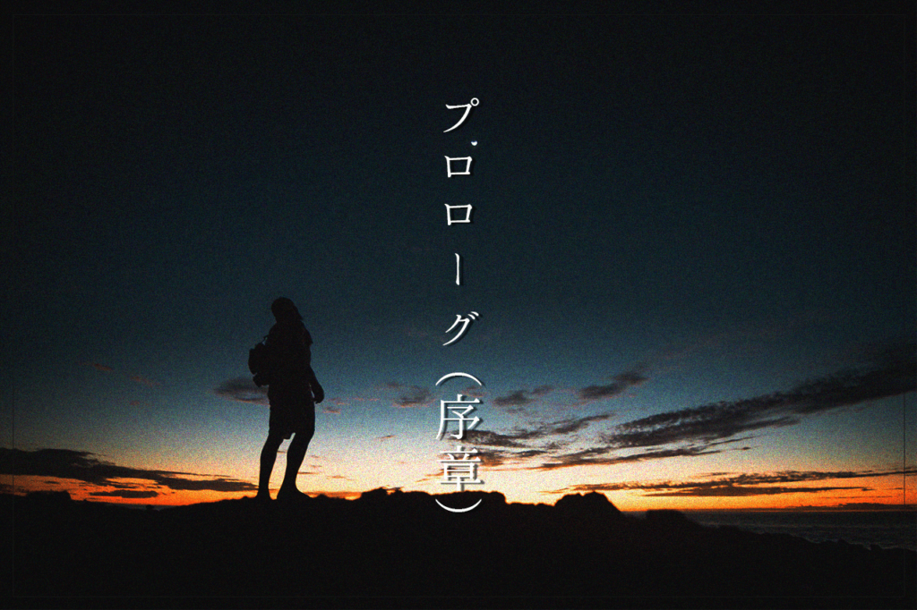 中田 暖人:夕焼けを眺める人