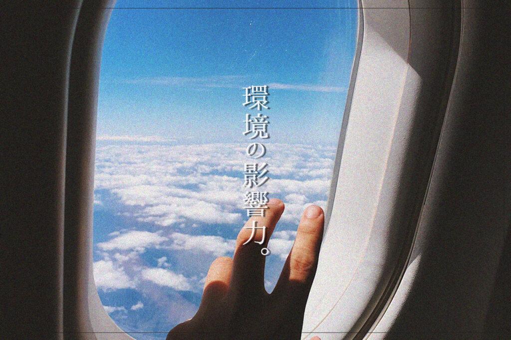 中田 暖人:飛行機の窓から見る景色