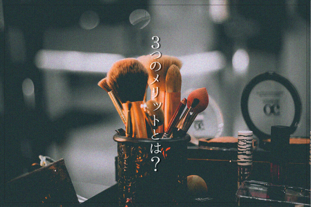 中田 暖人:化粧道具