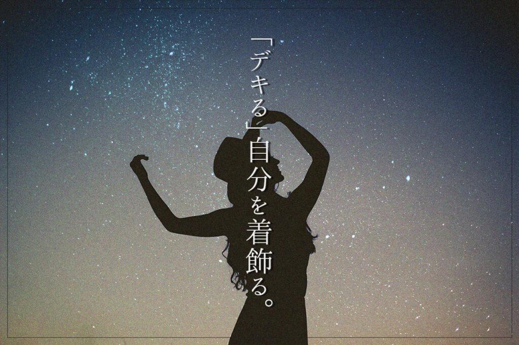 中田 暖人:夜空と女性