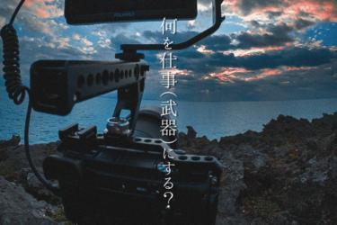 中田 暖人:α6400