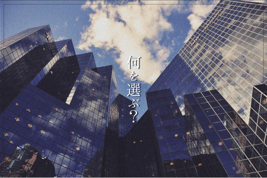 中田 暖人:都市のビル