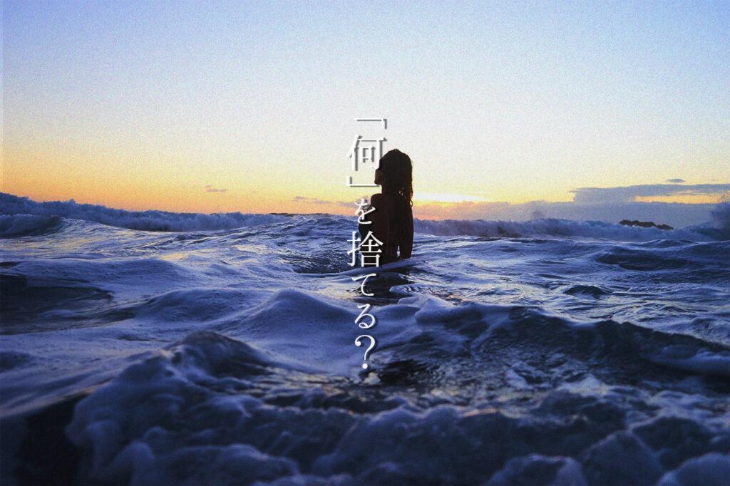 中田 暖人:波と海と女性