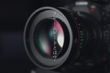 中田 暖人:シネマカメラ