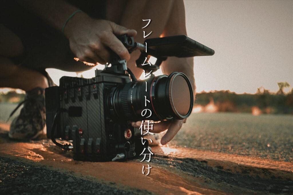 中田 暖人:ビデオグラファー