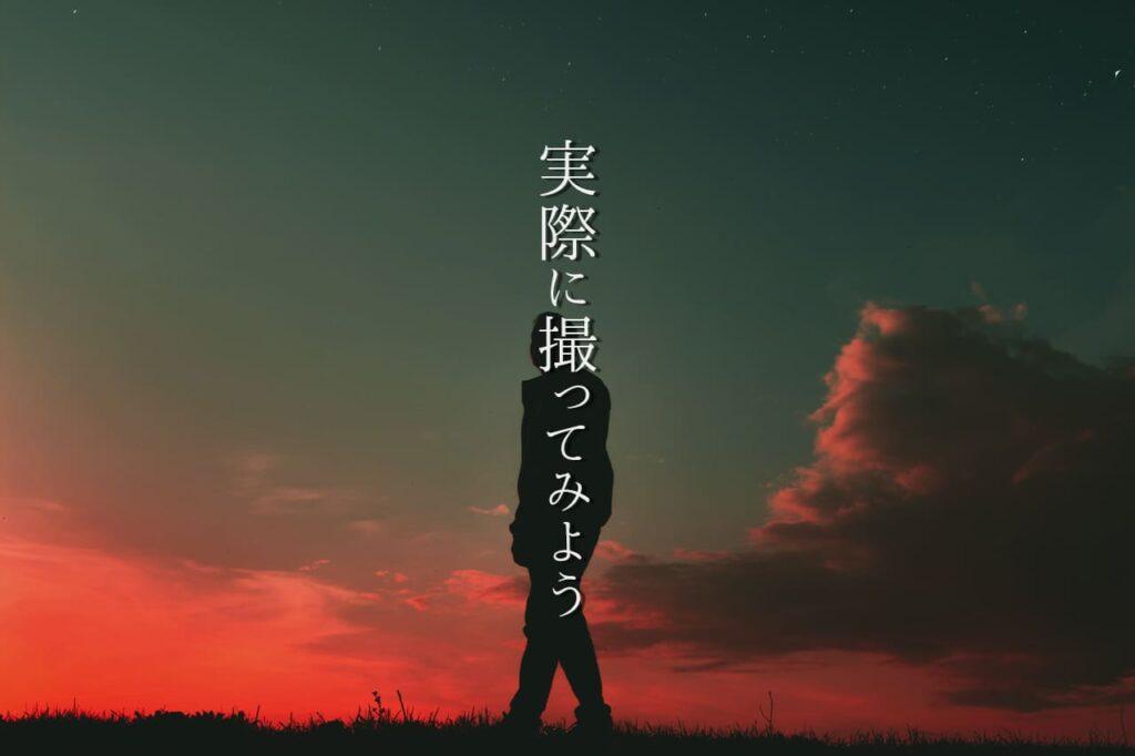 中田 暖人:空を見上げる人