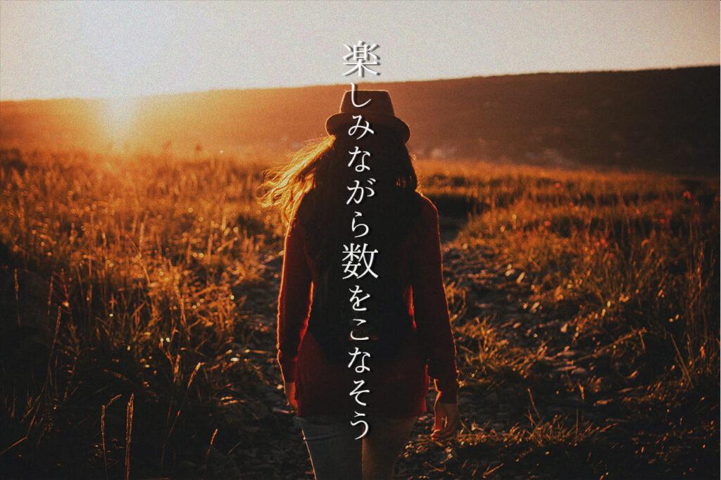 中田 暖人:草原を歩く女性