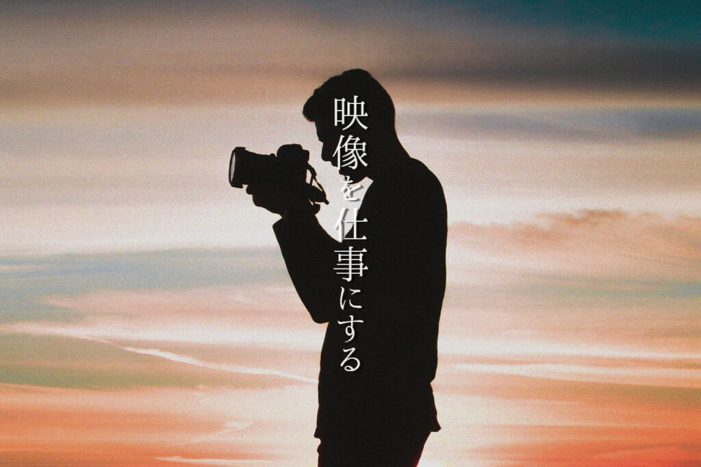 中田 暖人:映像クリエイター
