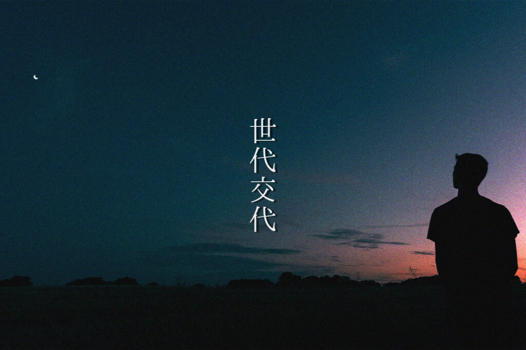 中田 暖人:夕焼けを見るひと