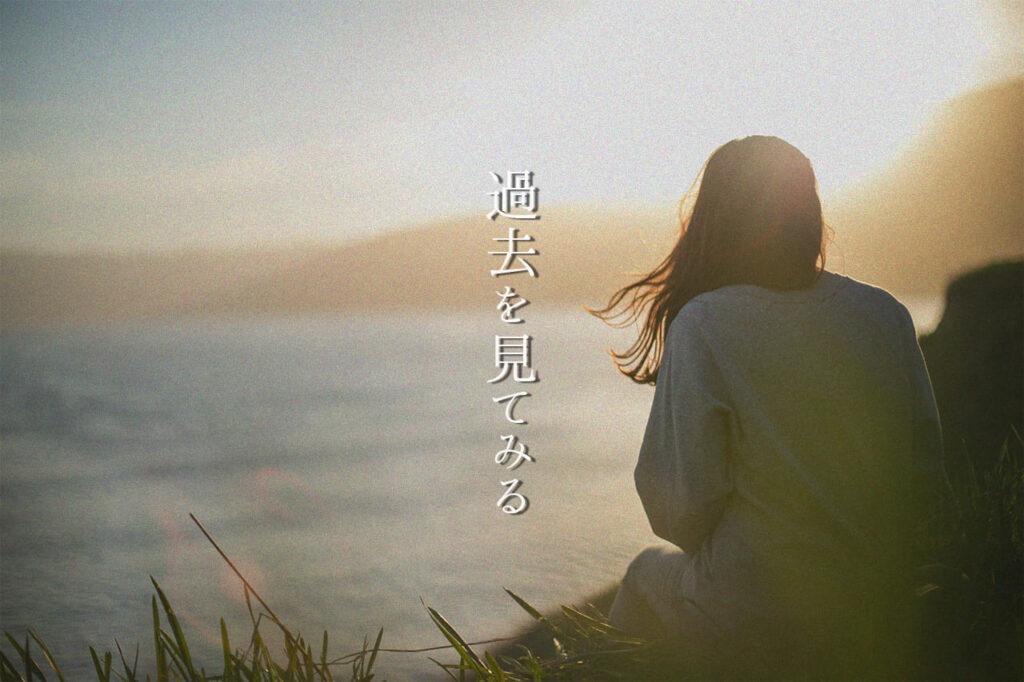 中田 暖人:海を見る女性
