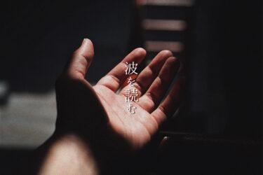 中田 暖人:手を伸ばす人