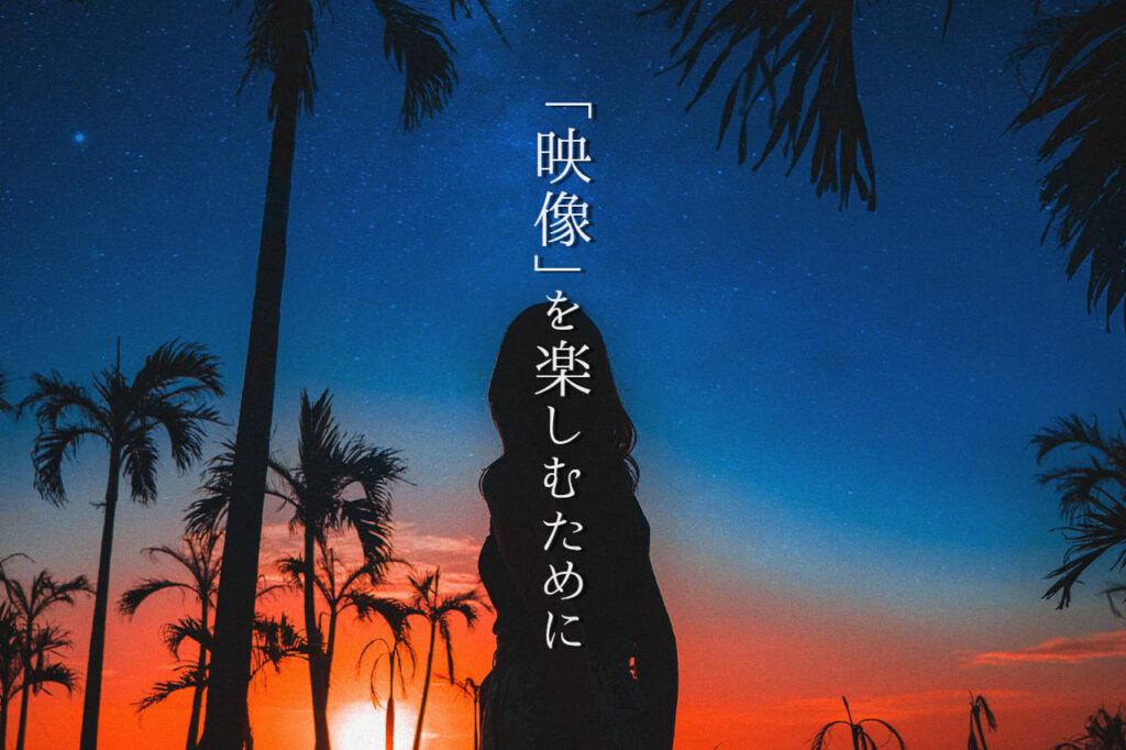 中田 暖人:空を見る女性