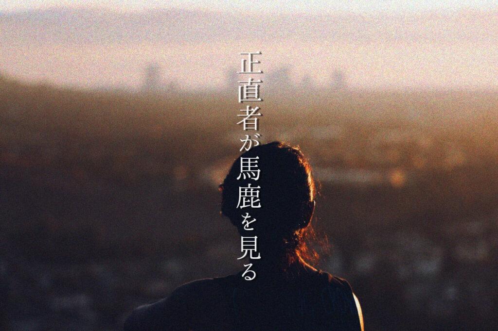 中田 暖人:夕日を見る女性