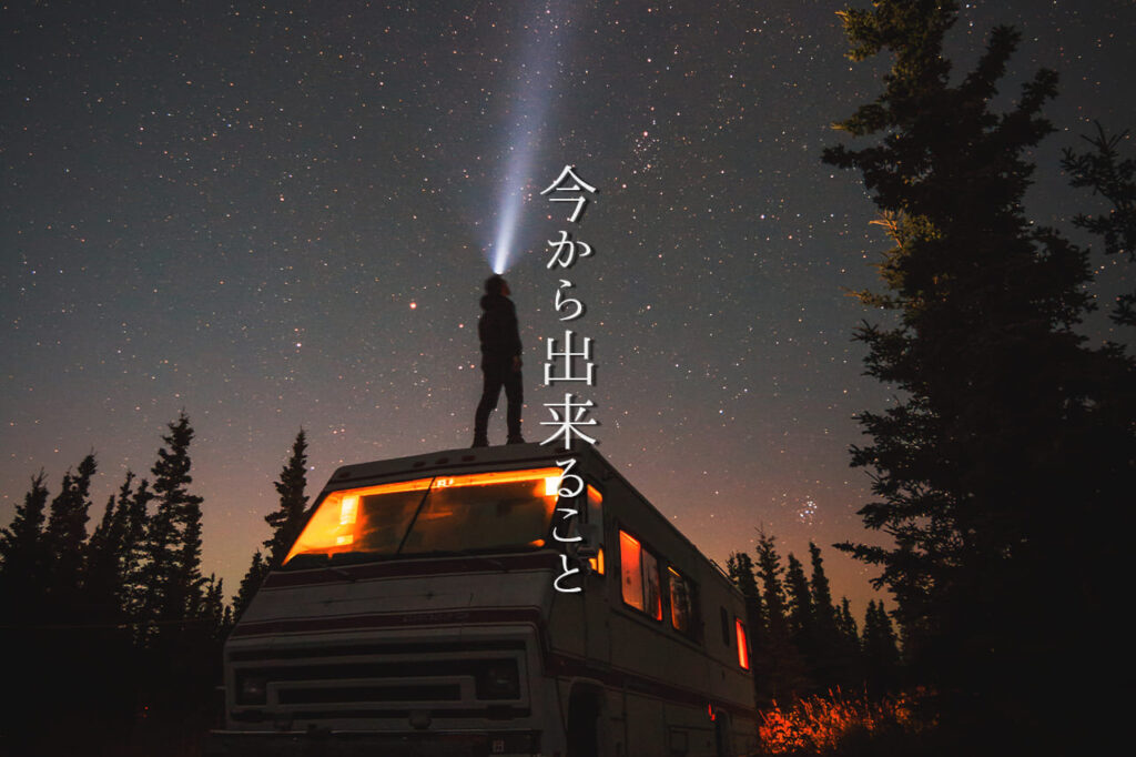 中田 暖人:夜空を見上げる人