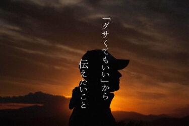 夕日を見つめる人