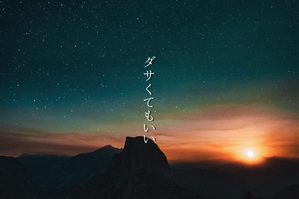 陽が落ちる山