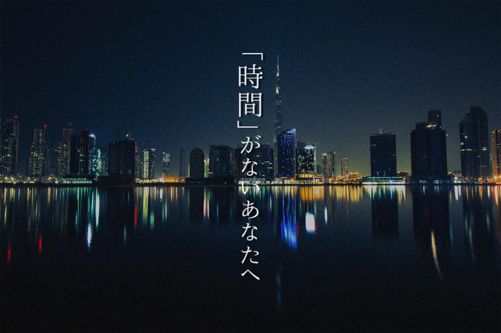 中田 暖人:夜の街