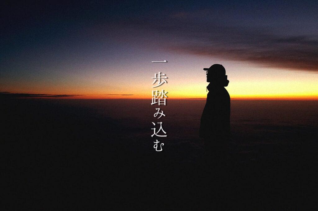 夕日を見る人
